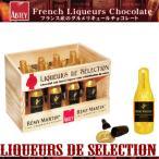 バレンタイン チョコレート 輸入菓子 ボトルタイプ こだわり洋酒の ボンボンチョコレート 木箱詰め合わせ レミーマルタン