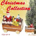 クリスマス グッズ デコロールケーキ サンタが乗ったロールケーキのかわいい置物