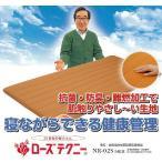 【京都西川】 ローズテクニー 軽量コンパクトタイプ 電位治療・温熱治療の家庭用医療機器 NR-02SMK2