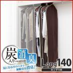 衣類カバー 衣装カバー ロング 140 クローゼット 収納/パッケージスレ/在庫処分/外国語シールアリ