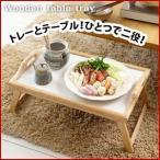 木製 テーブルトレー 折りたたみ テーブル/箱スレ・潰れ/店頭戻り/在庫処分