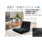 [送料無料・カード・前払限定]【日本製】座椅子S・テクノブラック「和楽チェア」*座面がお尻にフィットして姿勢が正しくなるよう設計!