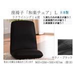 [送料無料・カード・前払限定3]【日本製】座椅子Lテクノブラック「和楽チェア」*座面がお尻にフィットして姿勢が正しくなるよう設計!