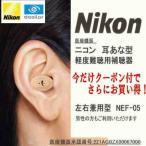 [在庫有り・送料無料・カード可]Nikon耳穴型・ニコン補聴器イヤファッションNEF-05 *聞こえにくくなった初歩の方へ:軽度難聴用補聴器NEF05