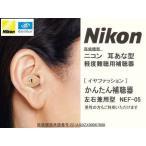 [在庫有り・送料無料・代引可]Nikon耳穴型・ニコン補聴器イヤファッションNEF05 *聞こえにくくなった初歩の方へ:軽度難聴用補聴器NEF05
