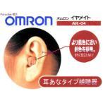 耳あな型補聴器 イヤメイト AK-04