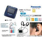[送料無料・カード可]パナソニックデジタル補聴器おんわWH-103JJCブルー【非課税】 ◆ステレオイヤホン両耳タイプ◆軽度難聴の方へ