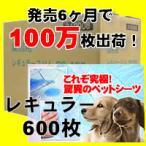 総合的にエコ!ペットシーツ「中厚型」600枚入り即納セール A級トリマーが選んだ驚異の業務用ペットシーツレギュラーサイズ(100枚×6パック)