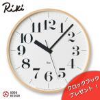 電波時計 リキクロックL RIKI CLOCK RC WR08-27 タカタレムノス Lemnos SKP電波時計 セイコークロックムーブメント クロックフックプレゼント