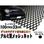 アルミ製メッシュネット100cm×33cm黒/グリル加工/エアロ/網