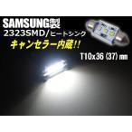 警告灯キャンセラー内蔵型T10×36/T10×37/白色ホワイトSMDLED/ベンツBMW