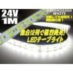 24V/船舶・漁船用/シリカゲル防水LEDテープライト蛍光灯・航海灯/1M