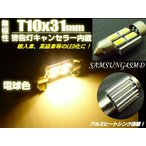 T10×31mm/警告灯キャンセラー内蔵SMDLED/電球色