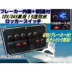 12V・24V兼用/USB付き・ブレーカー式・防水5連ロッカースイッチ