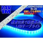 24V/船舶・漁船用/シリカゲル防水LEDテープライト蛍光灯・航海灯/1M・青色ブルー