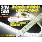 24V/船舶・漁船用/シリカゲル防水LEDテープライト蛍光灯・航海灯/5M