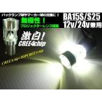 12V・24V兼用/ BA15s/S25/CREE製高品質LED/白色ホワイト/トラック用マーカー球等