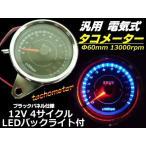 超美麗フルLED仕様!電気式汎用バイクタコメーター/φ60mm13000RPM/4サイクル用回転計