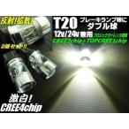 12V・24V兼用/T20ウェッジ/白色ホワイト/超高品質CREE製SMD-LEDダブル球/2個セット/ブレーキランプやバックランプに最適!