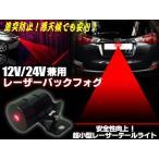 バイク〜普通車・トラックまで対応!追突防止に!12V・24V兼用/超小型バックレーザーフォグランプ・バックフォグ