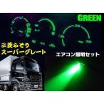 24V/三菱ふそうFUSO/スーパーグレート・エアコンパネル照明用LEDセット/緑色グリーン