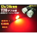 12V・24V兼用/T20ウェッジ/ダブル球COB-LEDバルブ/赤色レッド2個セット/テールランプ・ブレーキランプ