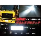 24Vトラック/日野HINO/グランドプロフィア・エアコンパネル照明用LEDセット/白色ホワイト