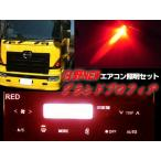 24Vトラック/日野HINO/グランドプロフィア・エアコンパネル照明用LEDセット/赤色レッド