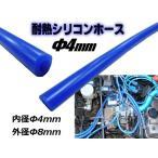 延長可能!汎用シリコンバキュームホース/耐熱・耐圧・青色1M