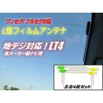 4ch高感度フィルムアンテナ4枚組/LT4/フルセグ・ワンセグ/地デジ ・ナビ用