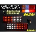 ジムニー・JA11/JA12/JA22用/LEDテールランプ/左右セット/車検対応型