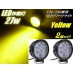 12V・24V兼用/2個セット!27W-黄色LEDワークライト・作業灯・投光器/船舶・レッカー・トラックに!