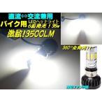 バイク用6面発光LEDヘッドライト/DC直流&AC交流兼用型/HiLo切替3500LM/PH7・PH8・H4・H4R1
