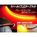 バイク汎用/流れるウィンカー付LEDテールランプ/ラバータイプ/テープライト
