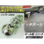 牽引トレーラー用/2インチ・ヒッチボール/25mmシャフト/スチール製