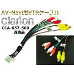 Clarion・クラリオン製ナビ専用VTRケーブル/CCA-657-500同等互換品
