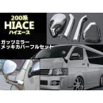 ハイエース・200系(1〜4型全年式対応)/ガッツミラー用メッキカバー/4点セット/アンダーミラー・フェンダーミラー