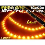 サブウィンカーに!!12v/光が流れる!流星LEDテープライト/60cm・2本セット/30SMD/アンバー・オレンジ系黄色/側面発光・黒ベース