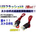 LEDストロボフラッシャーキット/点滅速度調整機能付/2個セット