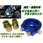 オイルブロック油圧計/油温計用・オートゲージ・オイルセンサーアタッチメント・3/4-16・M20×P1.5青色