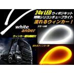 24vトラック・バス用/流れるウィンカー&白色デイライト!シリコンチューブLEDウィンカーポジションキット/60cm・白黄ダブル発光/左右2本セット