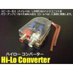 スピーカー出力→RCA変換 2chハイローコンバーター/出力調節付
