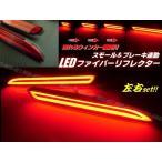 トヨタ レクサス 汎用 / シーケンシャル 流れる ウィンカー 内蔵 ファイバー LED リフレクター / テールランプ 連動