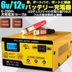 DC 6v 12v カー バッテリー 充電器 電流 1A〜15A LEDディスプレイ AC 100V 電源 インバーター 車 バイク オートバイ ボート 船舶