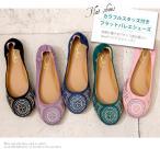 送料無料 スタッズ付きエスニックフラットバレェシューズ バレエシューズ フラット レディース 靴 パンプス 小さいサイズ ペタンコ 1000 ビジュー