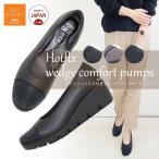 レディース 靴 パンプス 痛くない 歩きやすい おしゃれ ウエッジソール コンフォート フォーマル 黒