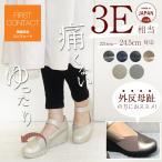 ファーストコンタクト 靴 パンプス ウエッジソール コンフォート パンプス 外反母趾 走れるパンプス 幅広 痛くない 甲ベルト 日本製 ポイント還元