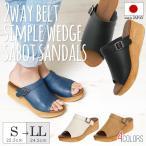 サンダル レディース  歩きやすい 痛くない 履きやすい 2wayベルト付 ウエッジ サボ サンダル カジュアル  疲れない 楽 日本製 5cm 春夏