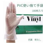 使い捨て手袋 PVC手袋 ウイルス対策 透明 100枚入り ビニール手袋 プラスチック 薄手 左右兼用 抗菌 防護 料理 清掃 感染予防 直接接触防止 2枚送料無料