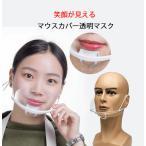 エコマスク 口元カバー マウスシールド マウスカバー 透明 飛沫対策 防油煙 50枚入れ 飲食店 料理場小物 美容師 温泉 イベント 笑顔が見える